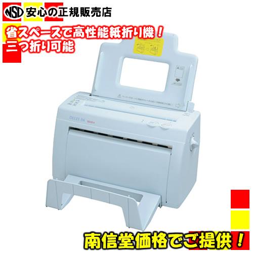 ポイント3倍♪《送料無料》旧シルバー精工 DLLES IN(ドレスイン) 卓上型自動紙折り機 MA40a(MA40αアルファ)