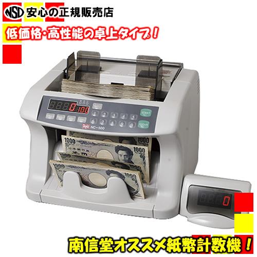 《送料無料》エンゲルス ノートカウンター 紙幣計数機 NC-500【smtb-f】