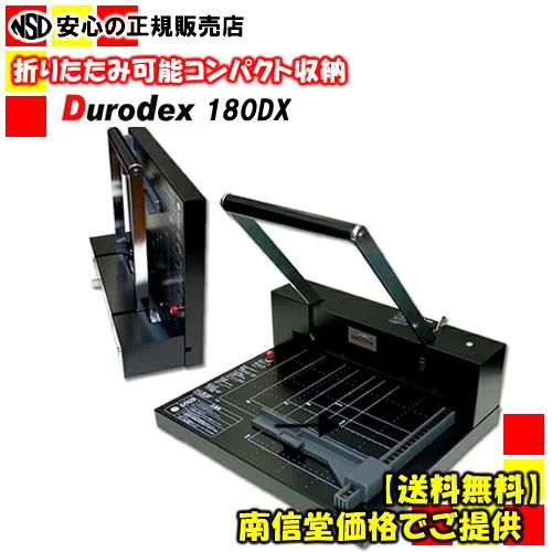 折りたたみ収納可能な裁断機! デューロデックス スタックカッター 180DX