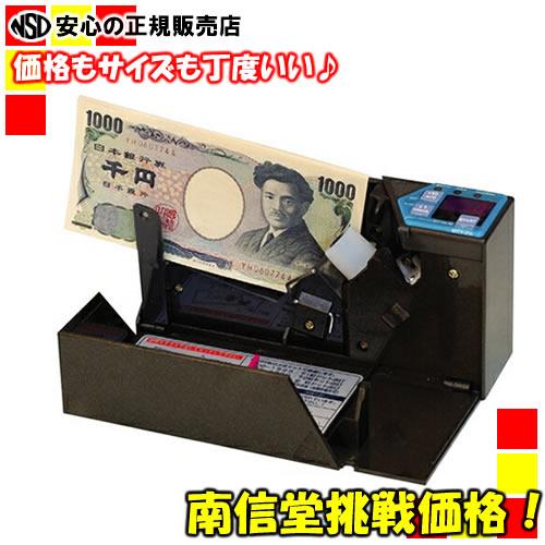 エンゲルス 紙幣計算機 ハンディーカウンター AD-100-02