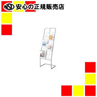 林製作所 ☆パンフレットスタンドYS-66 2列7段