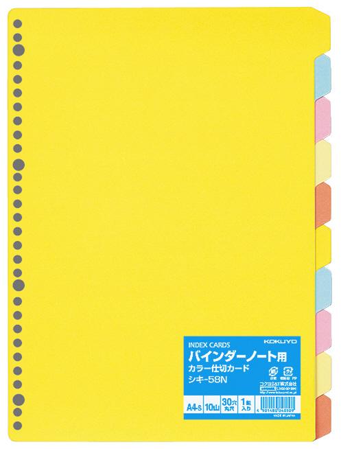 KOKUYO(コクヨ)商品がお買い得です!! 【キャッシュレス5%還元】KOKUYO(コクヨ) カラー仕切カード(バインダーノート用) シキ-58N