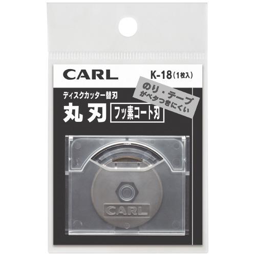 業界初 CARL カール事務器 ディスクカッター 新作通販 ファクトリーアウトレット 替え刃 フッ素コート K18