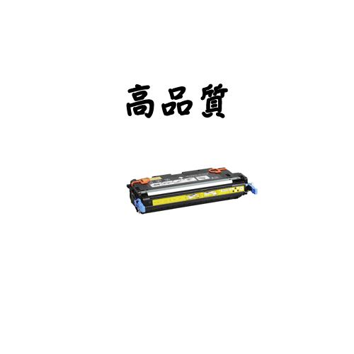 【キャッシュレス5%還元】《ポイント3倍♪》《高品質》《リサイクルトナー》『CANON』 トナーカートリッジ311Y(再生) トナーカートリッジ 対応機種:LBP5300/5400