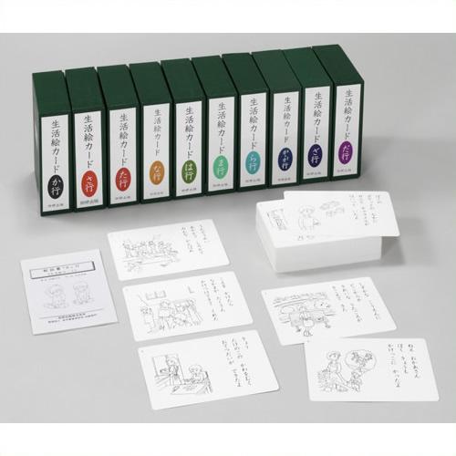 《DLM》 生活絵カード全10巻 TA200 TA200