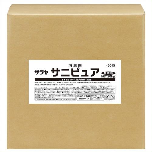 《サラヤ》 サニピュア 汚物の消臭 スプレー20kg