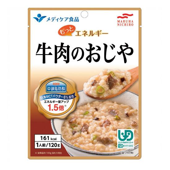 《マルハニチロ》 もっとエネルギー 牛肉のおじや (メディケア食品)50入