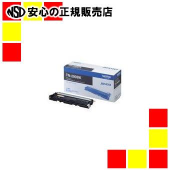 【キャッシュレス5%還元】ブラザー トナーカートリッジ TN-290BK ブラック