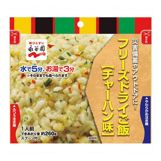 《永谷園》 フリーズドライご飯 チャーハン味 50食