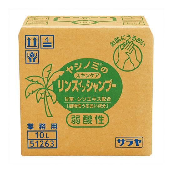 《サラヤ》 ヤシノミのスキンケアリンスインシャンプー 10L 空ボトル付