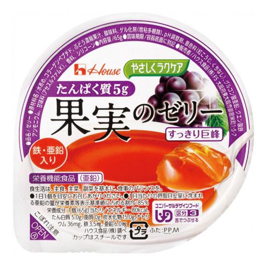 【キャッシュレス5%還元】《ハウス食品》 やさしくラクケア 果実のゼリー すっきり巨峰 48入