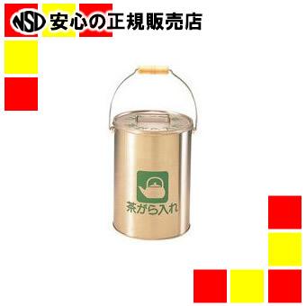 【キャッシュレス5%還元】ぶんぶく 茶殻入れCP-Z-16