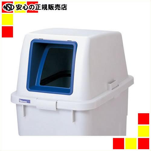 【キャッシュレス5%還元】《 リス 》 分類ボックス 90L フタ オープン ブルー