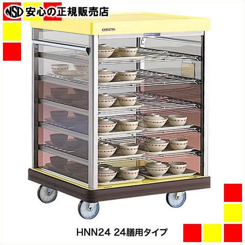 《 エレクター 》 常温配膳車 HNN20 20膳用ノーマルタイプ