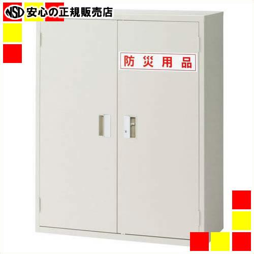 《 ジョインテックス 》 防災用品収納庫 BFH40-G11T