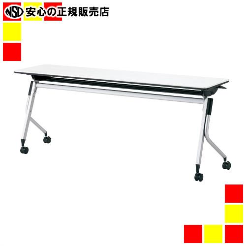 【キャッシュレス5%還元】《 プラス 》 会議テーブル リネロ2 LD-520 WS
