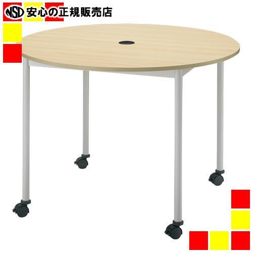 《 FRENZ 》 テーブル RM-1000C ナチュラル