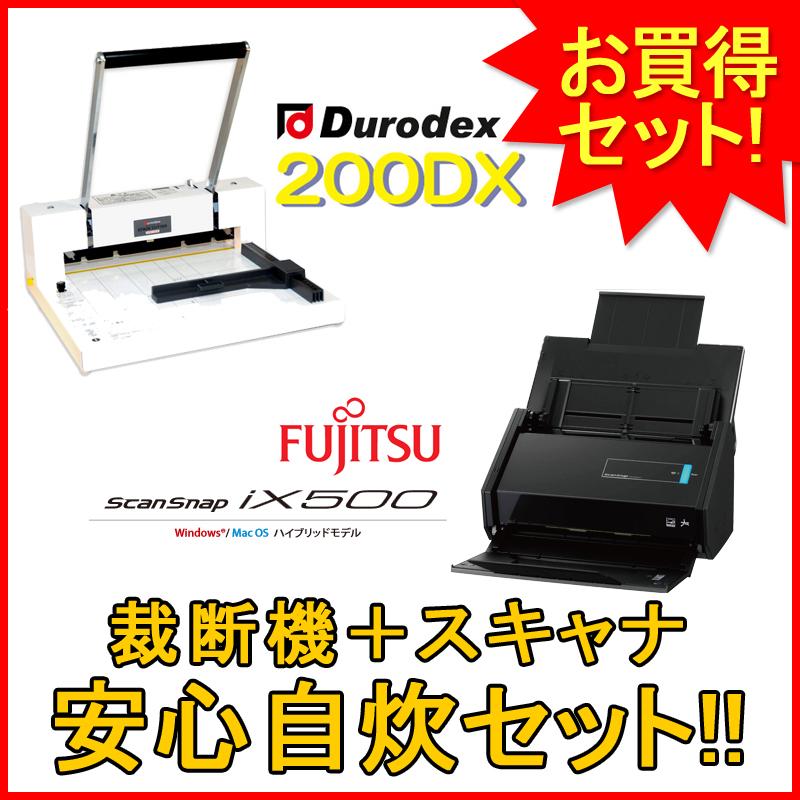 【送料無料】【自炊セット】折り畳み裁断機 スタックカッター 200DX(白) & カラーイメージスキャナ ScanSnap IX500A 2機種セット