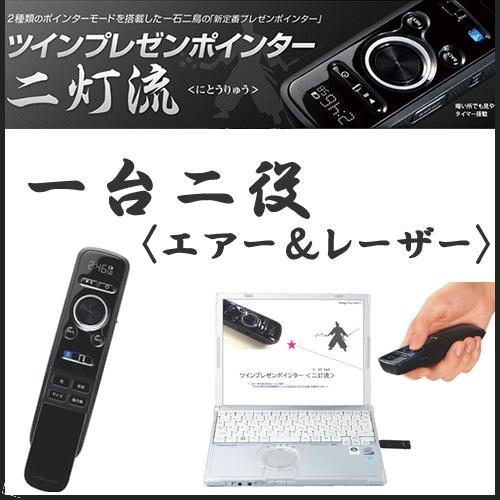 KOKUYO コクヨ レーザーポインター 1台2役「ツインプレゼンポインター<二灯流>」 (ELA-TP1)
