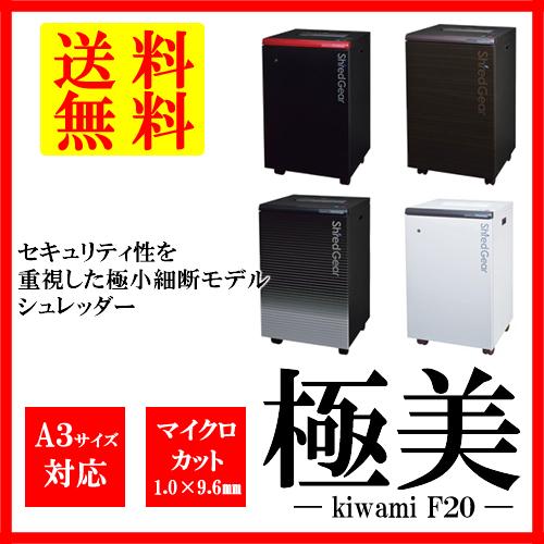 【送料無料】ShredGear【極美シリーズ】 Kiwami-F20 セキュリティ性を重視した極小細断モデル シュレッダー【マイナンバー】