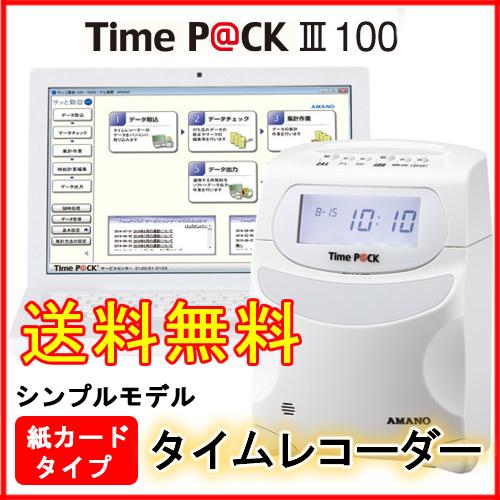 5d52dd5214 シリーズの中でもっともシンプルなモデル、タイムカードタイプの「TimeP@CK3 100(タイムパック3)」。  集計結果(勤怠集計データ)は、いつもお使いの給与計算ソフトに ...