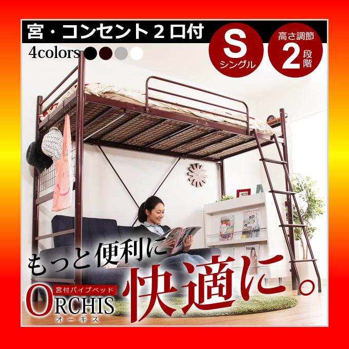 【S】高さ調整可能!宮・コンセント付き ロフトベッド【ORCHIS-オーキス-】