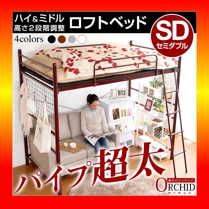 【S】高さ調整可能な極太パイプ ロフトベット 【ORCHID-オーキッド-】 セミダブル