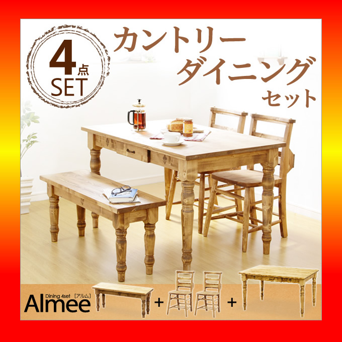 【S】カントリーダイニングセット【Almee-アルム-】4点セット