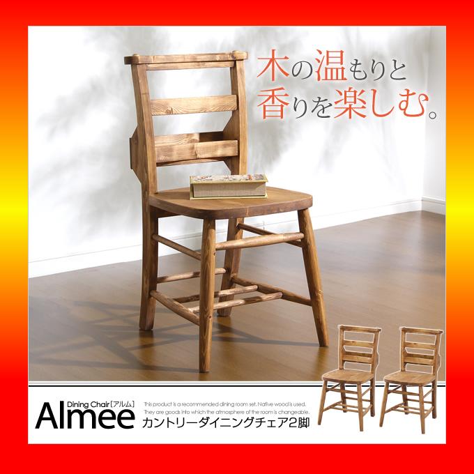 【S】カントリーダイニング【Almee-アルム-】ダイニングチェア2脚セット