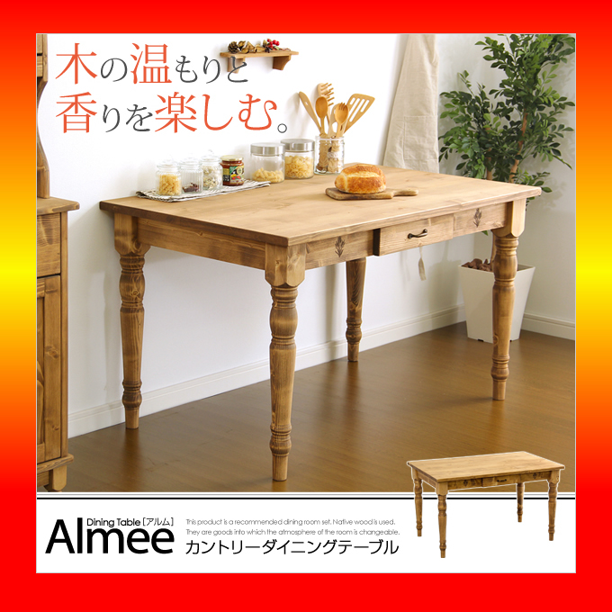 【S】カントリーダイニング【Almee-アルム-】ダイニングテーブル単品(幅120cm)
