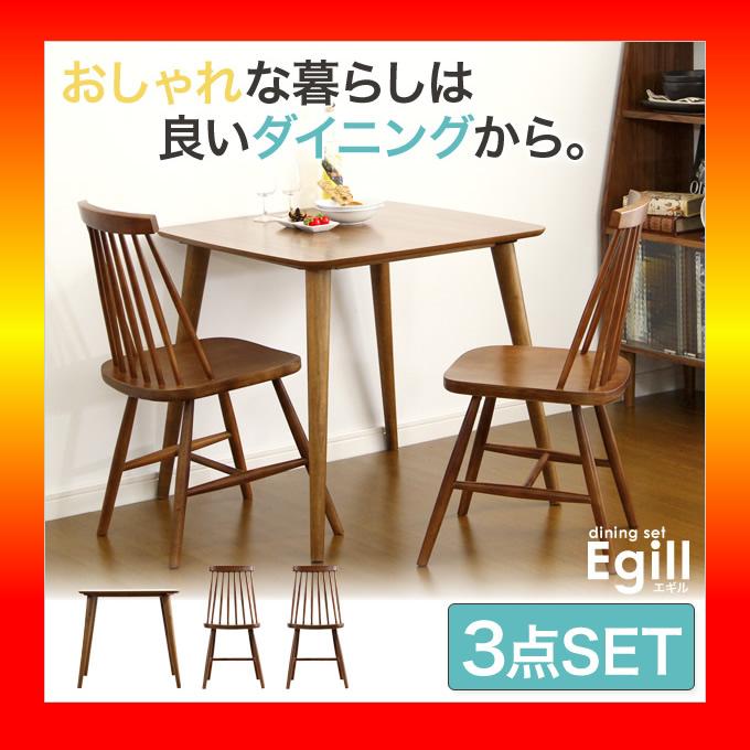 【S】ダイニングセット【Egill-エギル-】3点セット(コムバックチェアタイプ)
