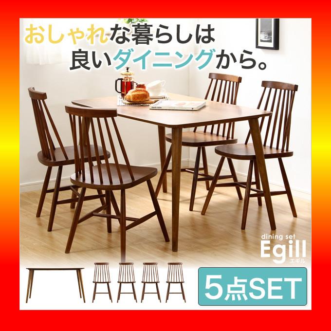 【S】ダイニングセット【Egill-エギル-】5点セット(コムバックチェアタイプ)