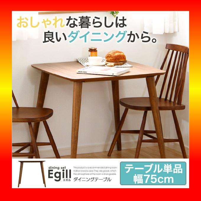 【S】ダイニング【Egill-エギル-】ダイニングテーブル単品(幅75cmタイプ)