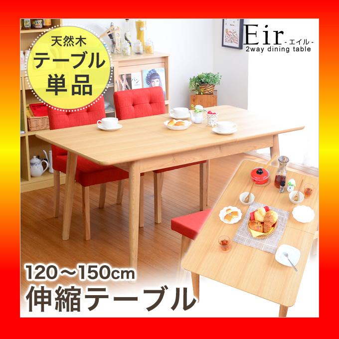 【S】幅120-150の伸縮式天板!ダイニングテーブル単品【-Eir-エイル】