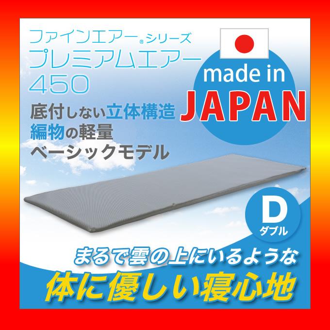 【S】【日本製】ファインエアー(R)シリーズ【プレミアムエアー(スタンダード450)ダブル】