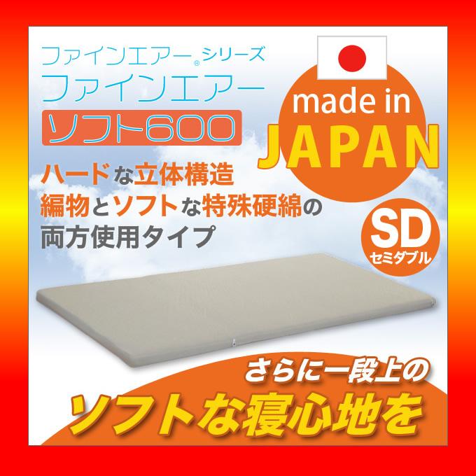【S】【日本製】ファインエアーシリーズ(R)【ファインエアーソフト 600】 セミダブルサイズ