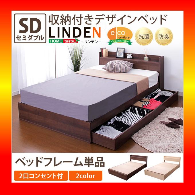 【S】収納付きデザインベッド【リンデン-LINDEN-(セミダブル)】
