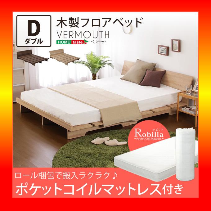 【S】木製フロアベッド【ベルモット-VERMOUTH-(ダブル)】(ロール梱包のポケットコイルスプリングマットレス付き)