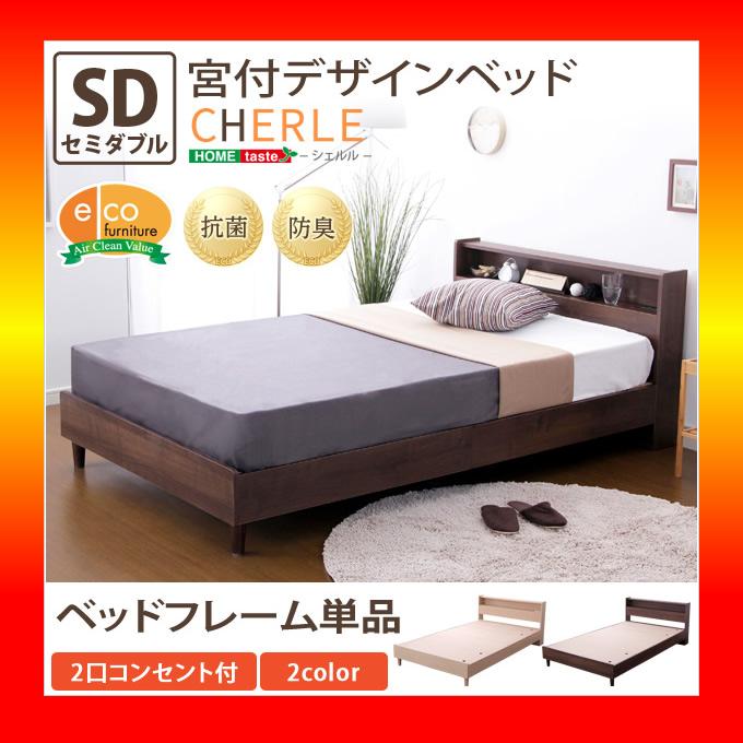 《S》宮付きデザインベッド《シェルル-CHERLE-(セミダブル)》