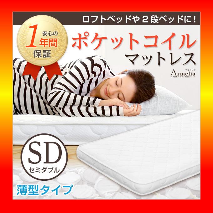 【S】薄型ポケットコイルスプリングマットレス【Armelia-アルメリア-】(ロール梱包 セミダブル)