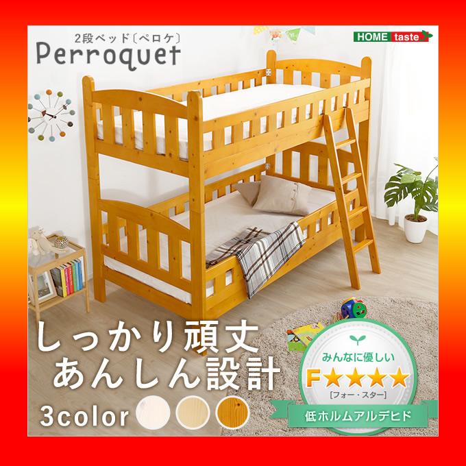 【S】選べる3カラーの2段ベッド【Perroquet-ペロケ-】(2段ベッド 耐震)