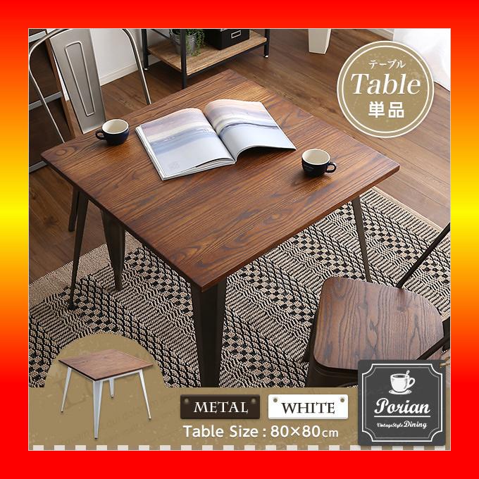 【S】おしゃれなアンティークダイニングテーブル(80cm幅)木製、天然木のニレ材を使用|Porian-ポリアン-