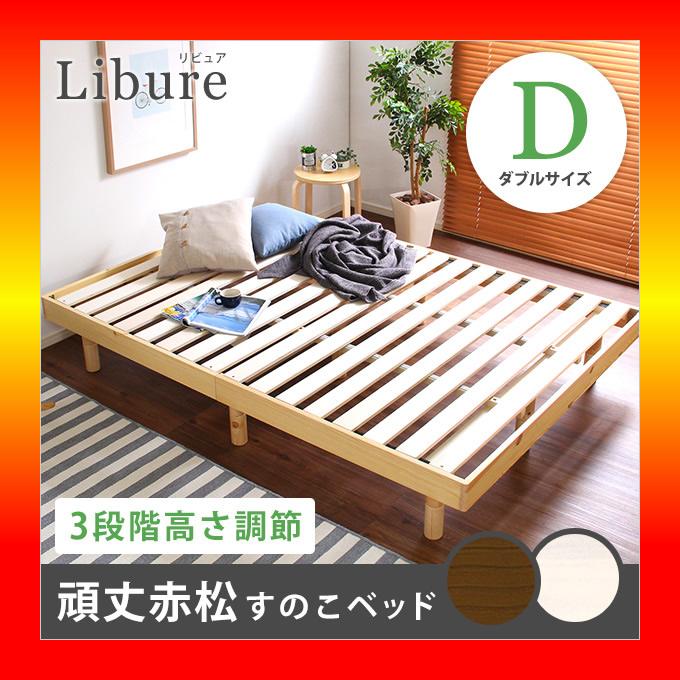 【S】3段階高さ調整付きすのこベッド(ダブル) レッドパイン無垢材 ベッドフレーム 簡単組み立て|Libure-リビュア-