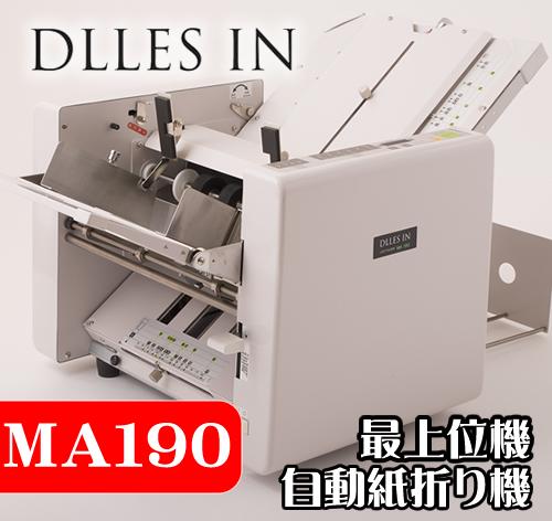 【送料無料】DLLES IN(ドレスイン) 紙折り機 Oruman MA190 (旧シルバー精工MA40,150の最上位機)