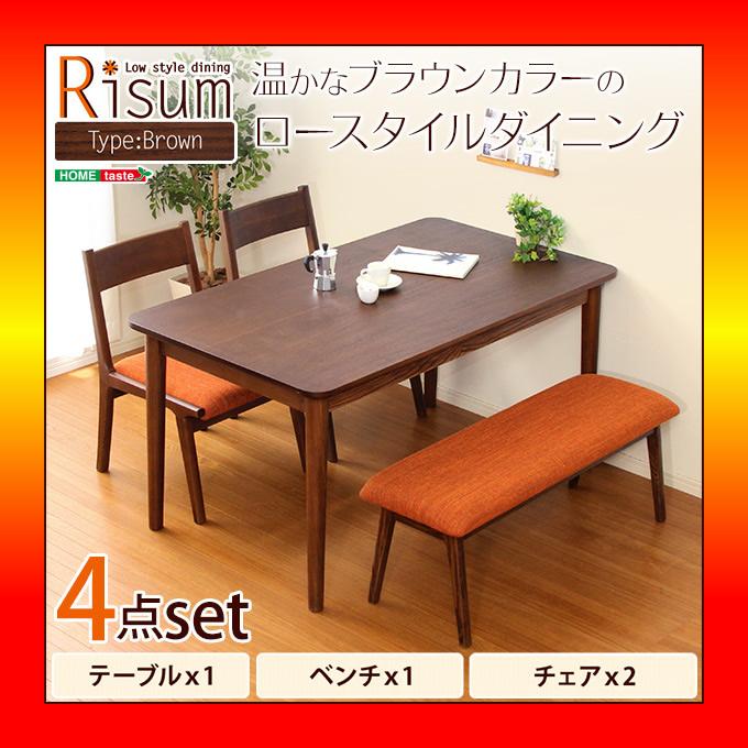 《S》ダイニング4点セット(テーブル+チェア2脚+ベンチ)ナチュラルロータイプ ブラウン 木製アッシュ材 Risum-リスム-