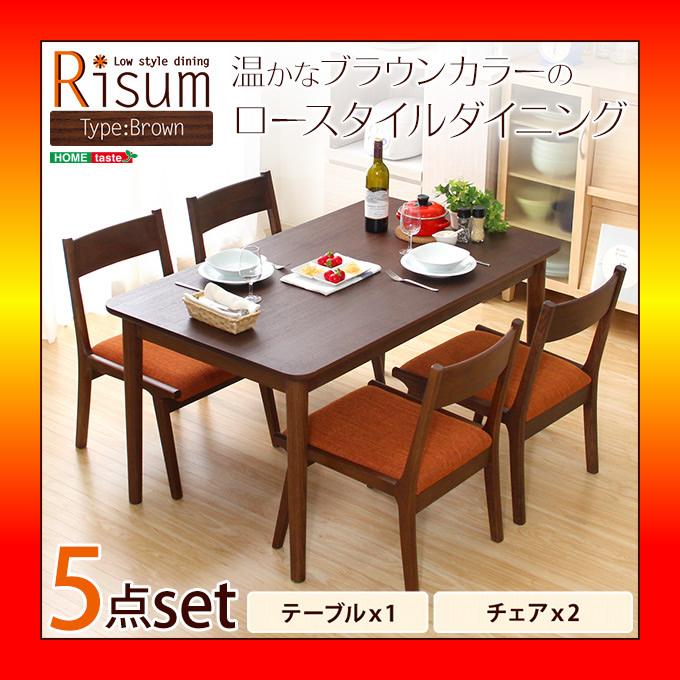 【S】ダイニング5点セット(テーブル+チェア4脚)ナチュラルロータイプ ブラウン 木製アッシュ材|Risum-リスム-