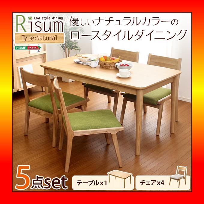 【S】ダイニング5点セット(テーブル+チェア4脚)ナチュラルロータイプ 木製アッシュ材 Risum-リスム-