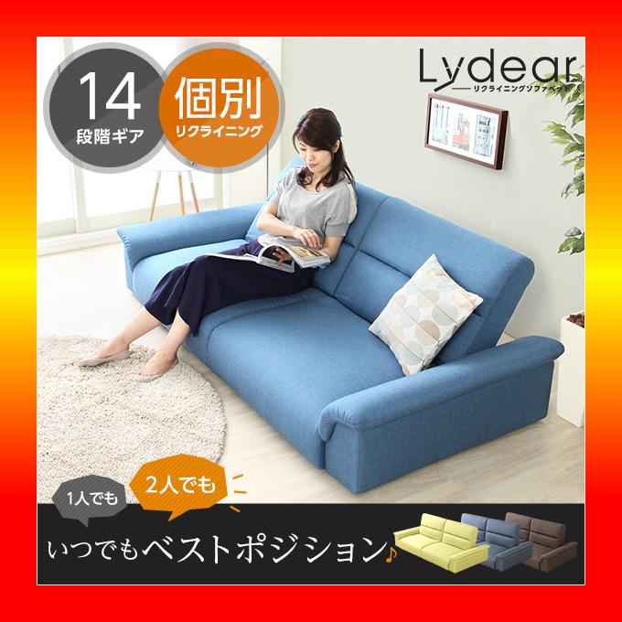 【S】ソファベッド【Lydear-リィディア-】(ロータイプ リクライニング 二人掛け セパレート)