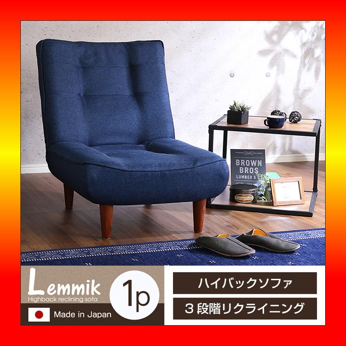 【S】1人掛ハイバックソファ(布地)ローソファにも、ポケットコイル使用、3段階リクライニング 日本製|lemmik-レミック-