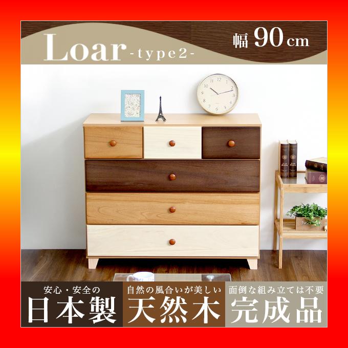 【S】美しい木目の天然木ローチェスト 4段 幅90cm Loarシリーズ 日本製・完成品|Loar-ロア- type2
